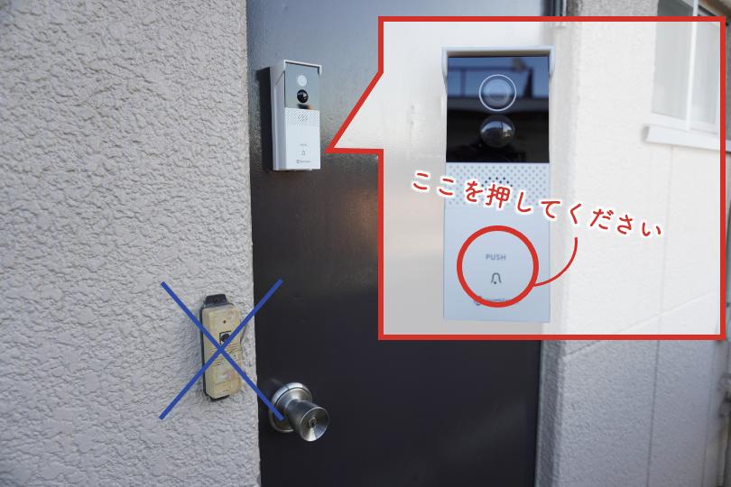 ドアに設置してありますインターホンを押してください