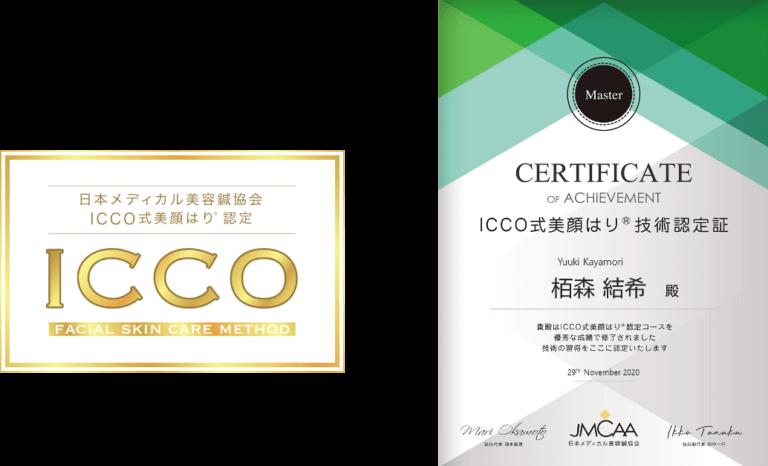 ICCO式美顔はり技術認定者証