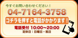電話番号04-7164-3758