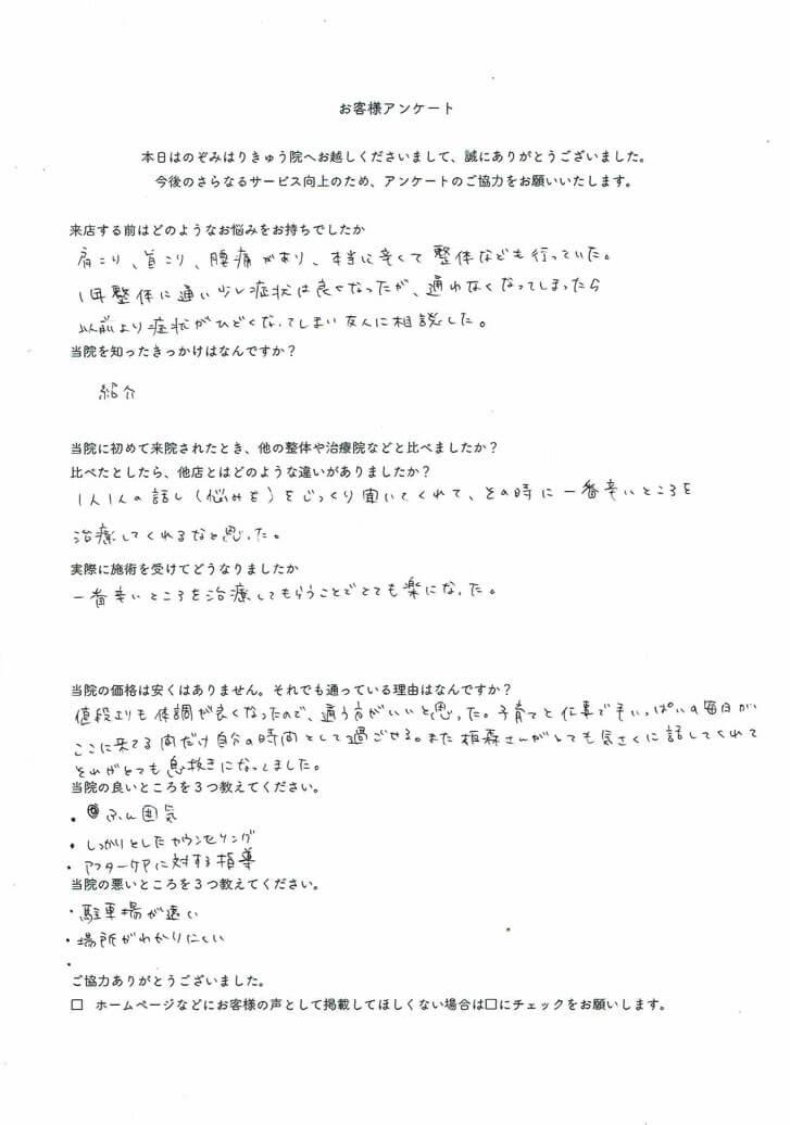 山田様アンケート